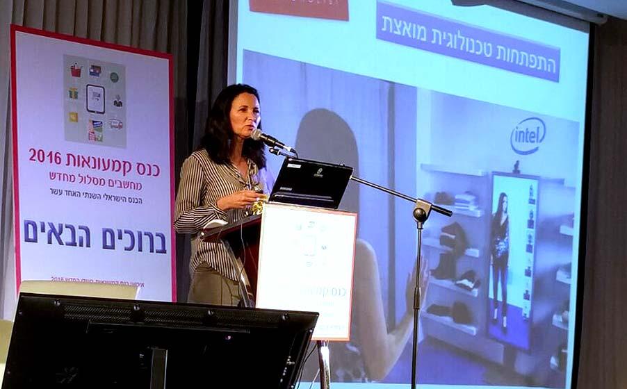 הרצאה בכנס הקמעונאות של נתיב יועצים כפר המכביה
