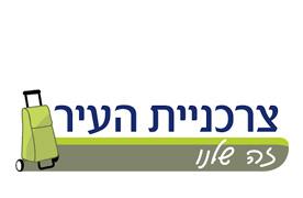 לוגו צרכניית העיר